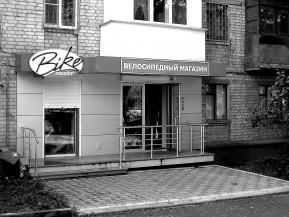 Дизайн магазина ул. Новгородская,38 г.Харьков